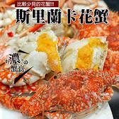 【屏聚美食】斯里蘭卡生凍母花蟹6隻(150-200g/隻)超值免運組_第2組以上只要596元