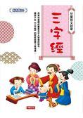 兒童語文啟蒙:三字經(附CD)