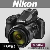 【補貨中11004】NIKON P950 83倍變焦 (套組$19900送64G+副鋰+座充) 屮R2 W12