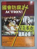 【書寶二手書T3/政治_IRS】國會防腐計ACTION!_陳香蘭等作