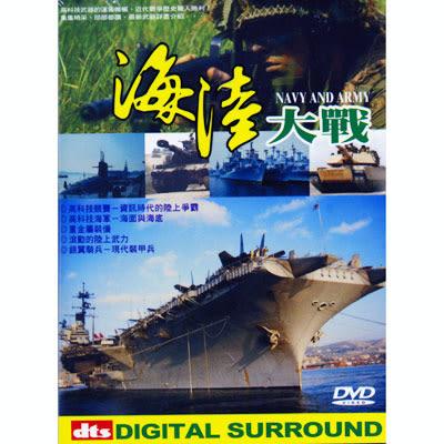 海陸大戰DVD