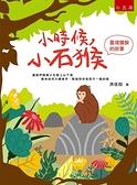 小時候,小石猴:臺灣獼猴的故事