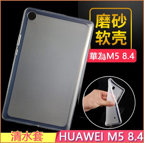清水套 HUAWEI Media Pad M5 8.4 平板皮套 超薄 華為 M5 8.4吋 保護殼 透明 防摔 SHT-AL09 保護套 軟殼