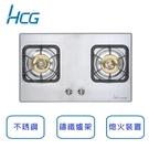 含原廠基本安裝 和成HCG 瓦斯爐 檯面式二口3級瓦斯爐 GS216Q(桶裝瓦斯)