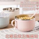 泡麵碗 雙層隔熱碗 不鏽鋼碗 保鮮碗 304不銹鋼 廚房大號860ML 防燙 304不鏽鋼 碗【AN SHOP】