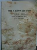 【書寶二手書T4/收藏_YBY】台北富博斯2012迎春拍賣會_2012/3/25