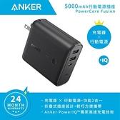 Anker 5000mAh行動電源充電座PowerCore  黑 A1621 【限時85折↓省$179】