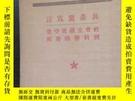 二手書博民逛書店罕見1949年6月版 解放社 精裝本==共產黨宣言Y15339 馬克思 恩格斯 解放社
