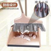掃把簸箕套裝組合軟毛笤帚畚箕套掃