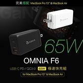 ADAM 亞果元素 OMNIA F6 65W GaN 氮化鎵 快速電源供應器 多孔 USB充電器 支援USB-PD/QC 3.0