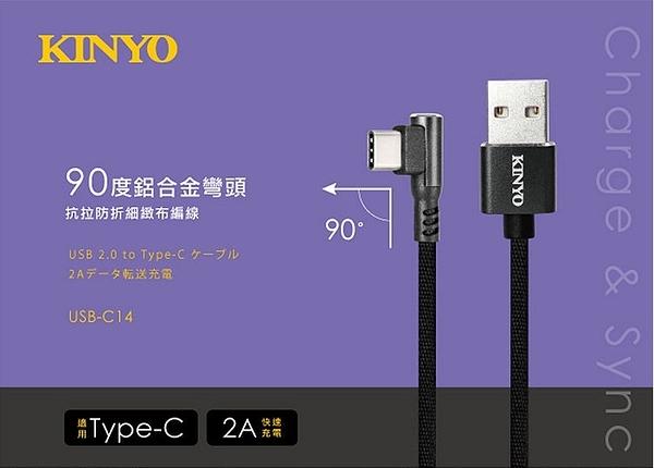 【超人百貨】KINYO 90度鋁合金彎頭-黑色USB-C14