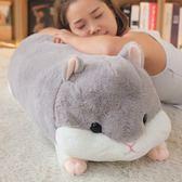 可愛倉鼠毛絨玩具兒童玩偶趴趴布娃娃睡覺抱枕