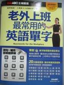【書寶二手書T9/語言學習_XFT】老外上班最常用的英語單字數位學習版_希伯崙編輯部