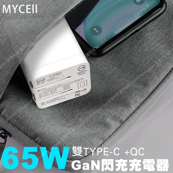 Mycell GaN迷你氮化鎵65W快充充電器(台灣版)+MyStyle C to Lightning SR耐彎折黑色編織線
