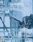劇場.閱讀 8月號/2018 第41期 (復刊號第三期)