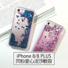 【妃凡】閃耀星星!iPhone 7/8 PLUS/SE(2020款) 閃粉愛心流沙軟殼 保護套 TPU 手機套 保護殼 背蓋