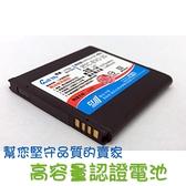 【GT高容量商檢局認證防爆】適用HTC Desire U Q T327E T328h 1460MAH 手機電池鋰電池