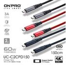 【小樺資訊】含稅 ONPRO UC-C2CPD150 Type-C to Type-C PD60W 150cm快充傳輸線