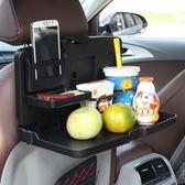 車載多功能餐桌車用椅背折疊餐台餐盤置物水杯架杯托汽車用品超市【七夕節88折】