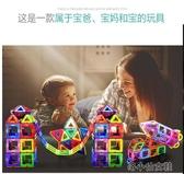 拼裝玩具 磁力片積木拼裝玩具益智1-2-3-6-7-8-10周歲磁鐵男孩兒童 洛小仙女鞋
