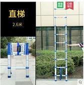 伸縮梯 節節升伸縮梯子人字梯加厚鋁合金工程梯 家用折疊梯便攜升降樓梯 瑪麗蘇DF