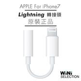 Apple 原廠裸裝 Lightning對3.5mm耳機插孔轉接器 音源線 for iPhone 11/11 pro/X/XS/XR/XS MAX iPhone 8/iPhone 7