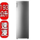 Whirlpool惠而浦【WIF1193G】193公升直立式冷凍櫃_預購5月