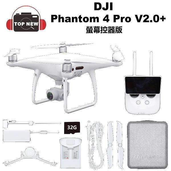 [現貨]限量贈64G記憶卡 DJI Phantom4 Pro Plus V2.0空拍機 大疆P4P+V2.0公司貨Phantom 4 pro+v2.0