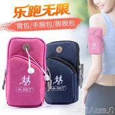 運動包跑步音樂手機臂包男女款健身運動裝備臂套手腕胳膊包袋多功能防水 潮人女鞋
