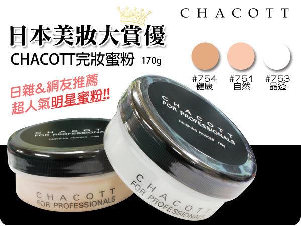 日本 Chacott 完妝蜜粉 170g【BG Shop】3款供選