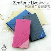 E68精品館 斜紋撞色 隱形磁扣 ZenFone Live ZB501KL A007 5吋 手機殼 掀蓋皮套 手機支架 保護套