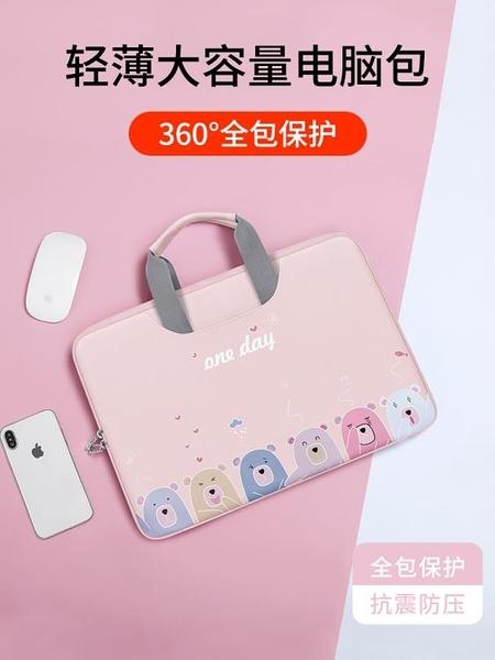 電腦包 小熊手提電腦包適用聯想小新air14寸華為matebook13蘋果macbook華 伊蒂斯