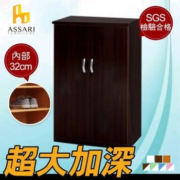 ASSARI-水洗塑鋼雙門鞋櫃(寬65深37高112cm) 胡桃