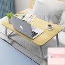 床上小桌子懶人桌寢室床上書桌可折疊簡易電腦桌【櫻桃菜菜子】