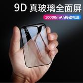 現貨 行動電源10000毫安 超薄數顯行動電源自帶線鏡面迷你移動電源
