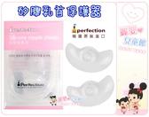 麗嬰兒童玩具館~傳佳知寶 perfection-矽膠乳首保護器.哺乳用柔軟型(2入)