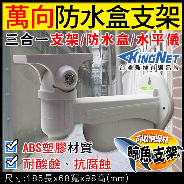 監視器周邊 KINGNET 支架 腳架 萬用支架 水平儀 防水盒 集線盒 好收納 耐酸鹼 抗腐蝕 多功能 三合一