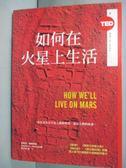 【書寶二手書T9/科學_JIY】如何在火星上生活_史蒂芬‧彼車奈克