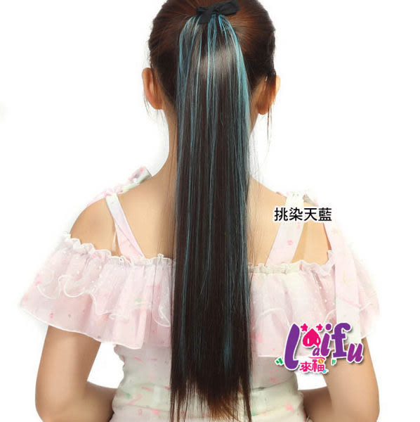 ★草魚妹★H259假馬尾直髮彩色挑染彩色綁帶式長髮假髮馬尾,售價240元