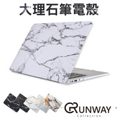 【R】大理石紋 macbook pro air11 12 13 15寸 蘋果筆記型電腦 無縷空 保護殼 時尚電腦筆電殼