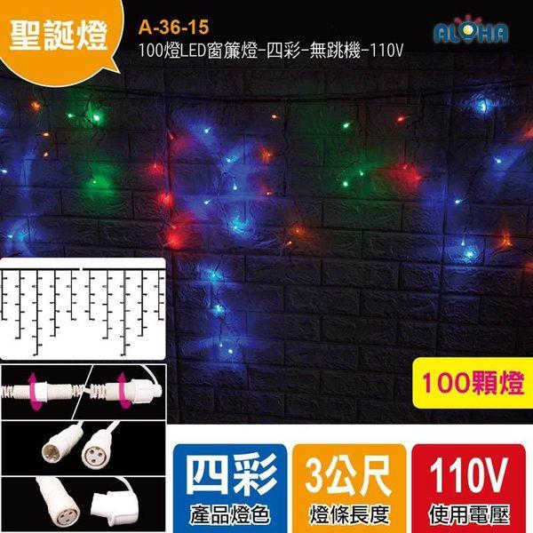 LED耶誕燈 耶誕樹 100燈LED不等長窗簾燈-四彩光-110V A-36-15