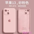 iPhone手機殼iPhone13手機殼純色液態硅膠蘋果13promax新款砂粉 JUST M