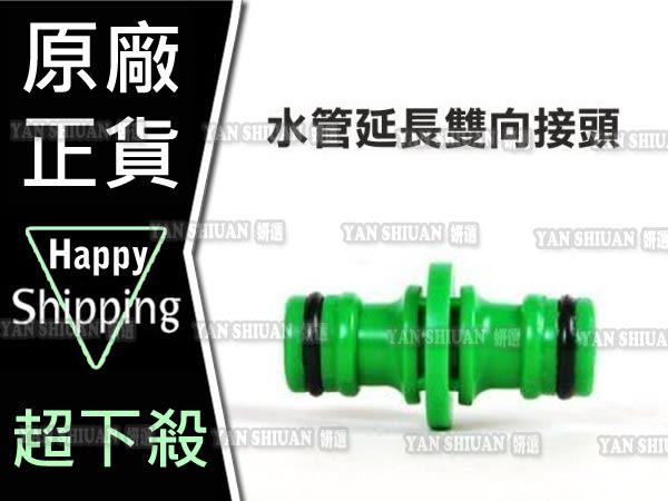【妍選】第三代高壓彈力伸縮水管專用-水管延伸雙向接頭 x 1顆