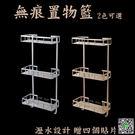 【 EASYCAN 】EC027 太空鋁3層四角籃 無痕強力貼(單勾)*2  易利裝 置物架籃 收納架籃  無痕黏貼
