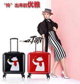 行李箱女18 16吋卡通拉桿箱16吋小型大學生迷你登機箱旅行箱  提拉米蘇