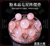開光天然粉水晶七星陣擺件黃白紅紫粉水晶球招桃花穩定感情利姻緣 藍嵐
