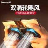 手機散熱器-倍思手機散熱器降溫神器吃雞便攜式蘋果游戲散熱手柄萬能通用 完美