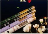 笛子初學樂器一節白紫色學生竹笛/成人橫笛苦竹笛 【交換禮物免運】WY