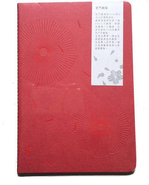 沉靜對話筆記本 ( 紅 )