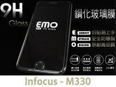 ~EMO 防爆9H 鋼化玻璃~加贈鏡頭貼forInFocus 鴻海富可視M330 玻璃貼膜